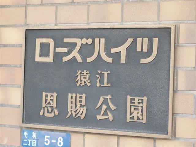 ローズハイツ猿江恩賜公園の看板