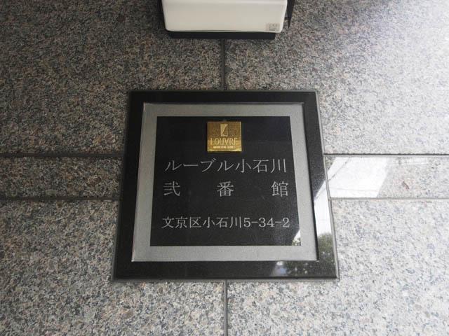 ルーブル小石川弐番館の看板