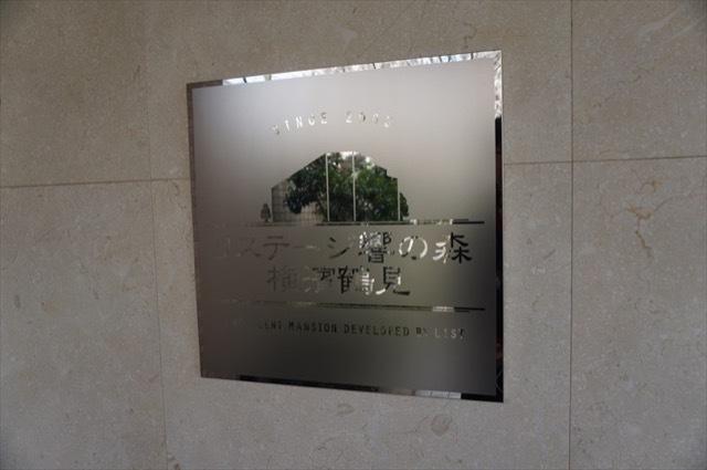 リステージ響の森横浜鶴見の看板