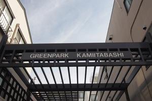 グリーンパーク上板橋の看板