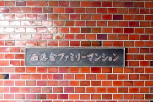 西落合ファミリーマンションの看板