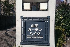 山王ガーデンハイツの看板