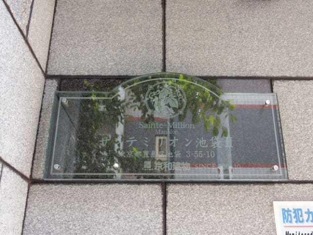 サンテミリオン池袋2の看板