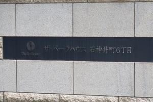 ザパークハウス石神井町6丁目の看板