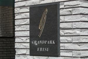 グランドパーク恵比寿センシュアスの看板