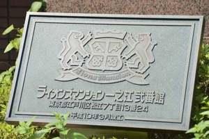 ライオンズマンション一之江壱弐番館の看板