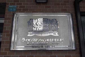 ライオンズマンション椎名町駅前通りの看板