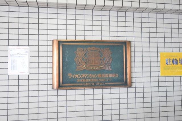 ライオンズマンション西五反田第2の看板