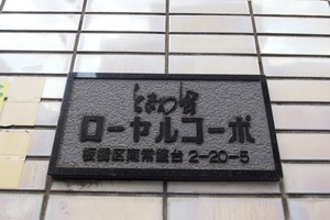 トキワ台ローヤルコーポの看板