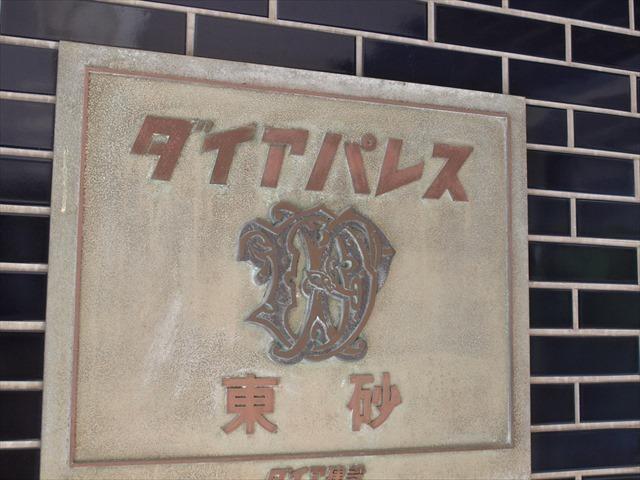 ダイアパレス東砂の看板