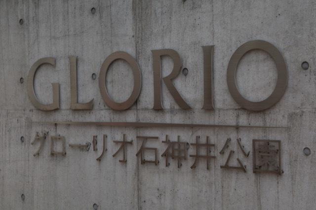 グローリオ石神井公園の看板