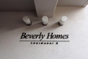 ビバリーホームズ常盤台3の看板