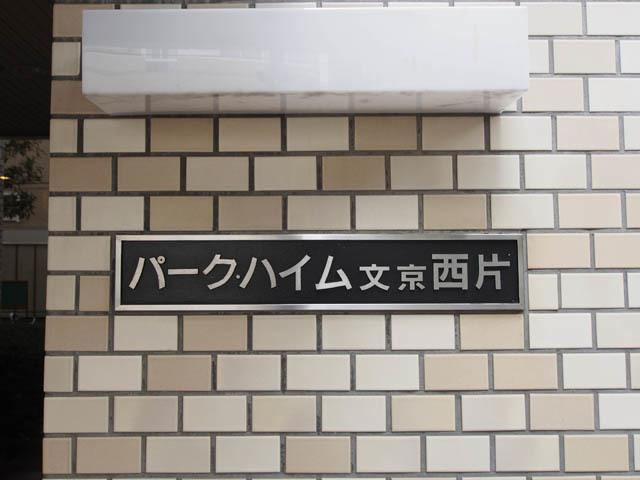 パークハイム文京西片の看板