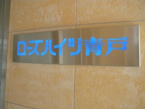 ローズハイツ青戸の看板