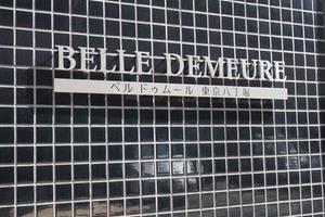 ベルドゥムール東京八丁堀の看板