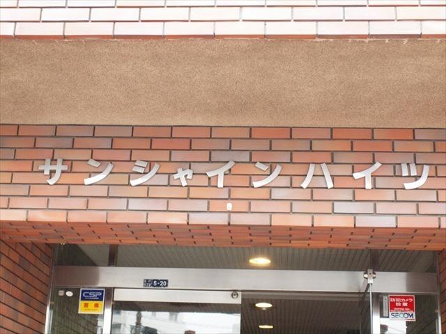 サンシャインハイツ(江東区)の看板