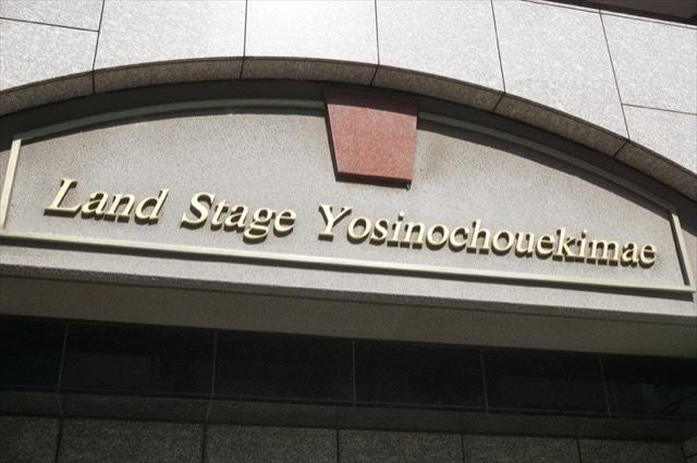 ランドステージ吉野町駅前の看板
