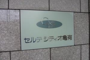セルテシティオ亀有の看板