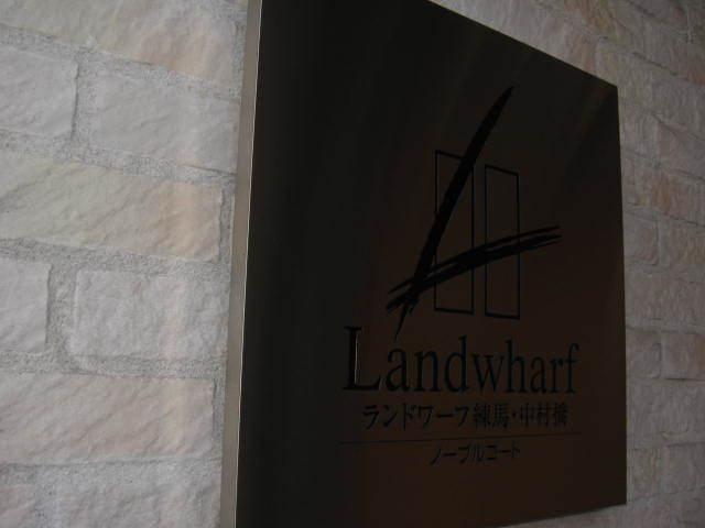 ランドワーフ練馬中村橋ノーブルコートの看板