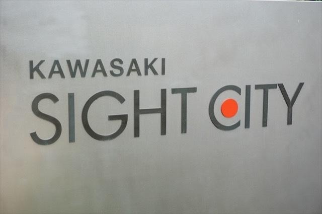 川崎サイトシティ2番館の看板