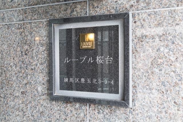 ルーブル桜台の看板