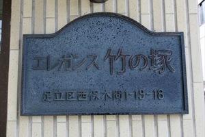 エレガンス竹ノ塚の看板