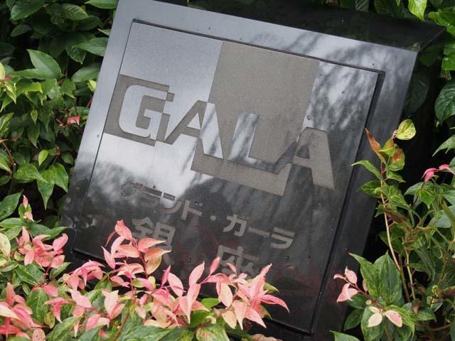 グランドガーラ銀座の看板