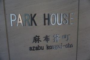 パークハウス麻布笄町の看板