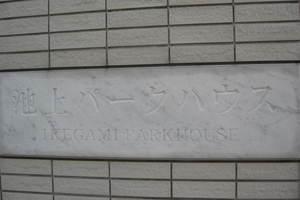 池上パークハウスの看板