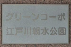 グリーンコーポ江戸川親水公園の看板