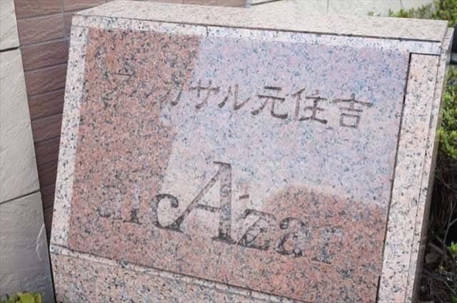 アルカサル元住吉の看板