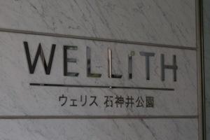 ウェリス石神井公園の看板