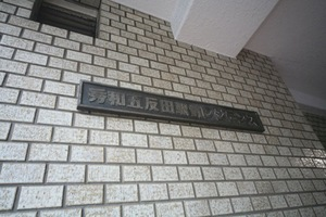秀和五反田駅前レジデンスの看板
