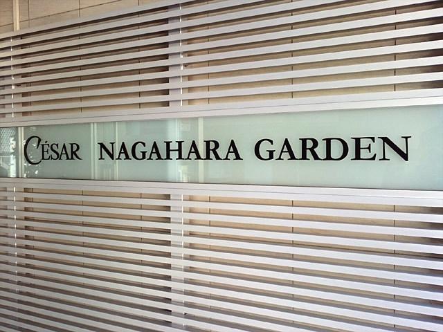 セザール長原ガーデンの看板
