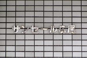 サンセール広尾の看板