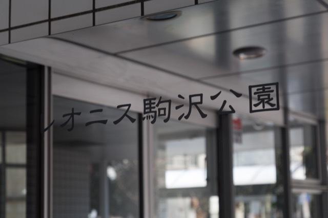 東急ドエルレオニス駒沢公園の看板