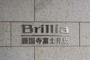 ブリリア護国寺富士見坂の看板