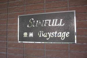サンフル豊洲ベイステージの看板