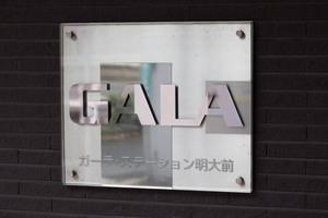 ガーラステーション明大前の看板