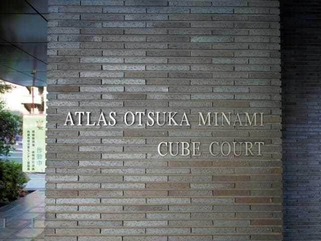 アトラス大塚南キューブコートの看板