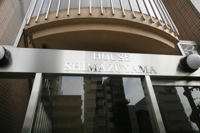 ハウス島津山の看板