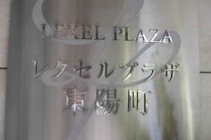 レクセルプラザ東陽町の看板