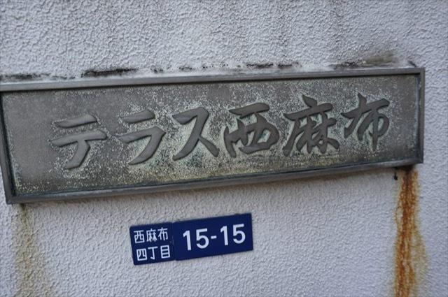 テラス西麻布の看板