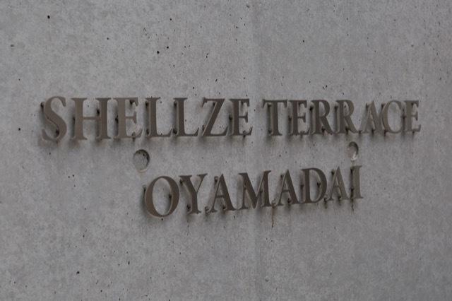 シェルゼテラス尾山台の看板