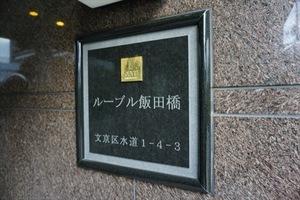 ルーブル飯田橋の看板
