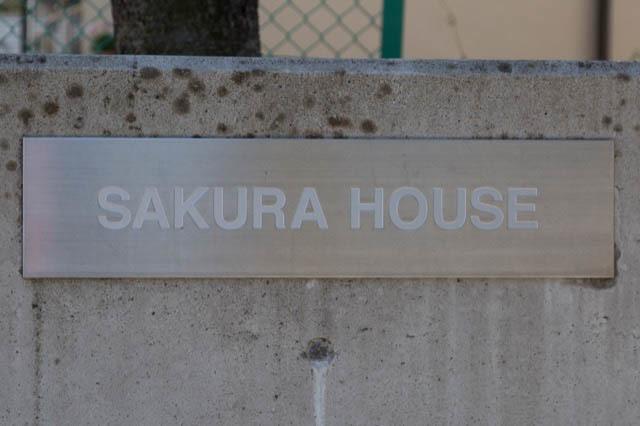 サクラハウス(世田谷区桜)の看板