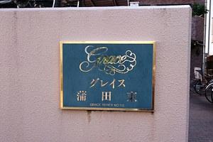 グレイス蒲田東の看板