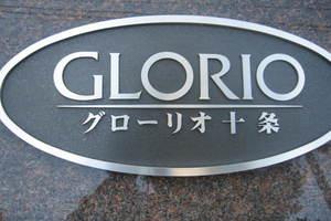 グローリオ十条の看板
