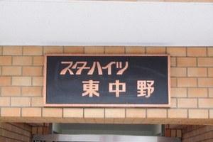 スターハイツ東中野の看板