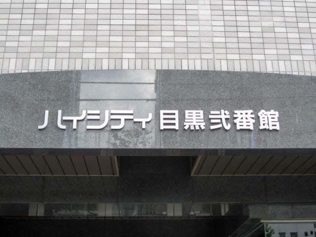 ハイシティ目黒弐番館の看板
